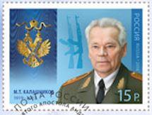 Russia to Release [postal] Stamp for AK-47's Mikhail Kalashnikov